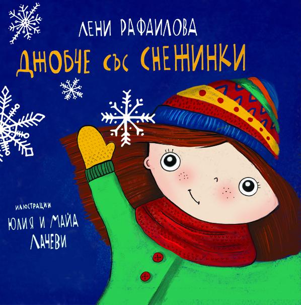 """Детска книжка """"Джобче със снежинки"""""""