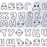 За буквичките